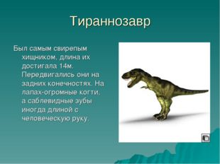 Тираннозавр Был самым свирепым хищником, длина их достигала 14м. Передвигалис