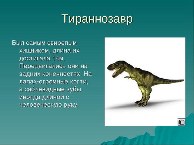 Тираннозавр Был самым свирепым хищником, длина их достигала 14м. Передвигалис...