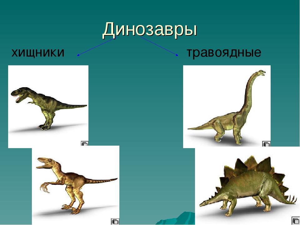 Динозавры хищники травоядные