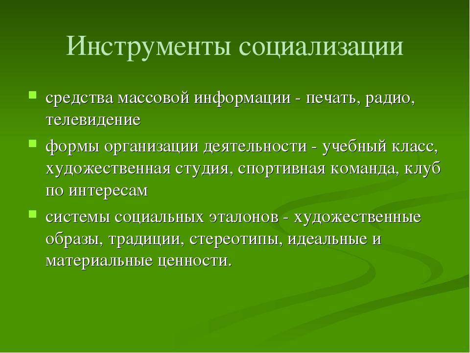 Инструменты социализации средства массовой информации - печать, радио, телеви...
