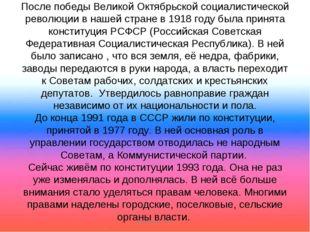 После победы Великой Октябрьской социалистической революции в нашей стране в