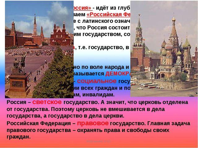 Название «Россия» - идёт из глубины веков. По другому мы её называем «Российс...