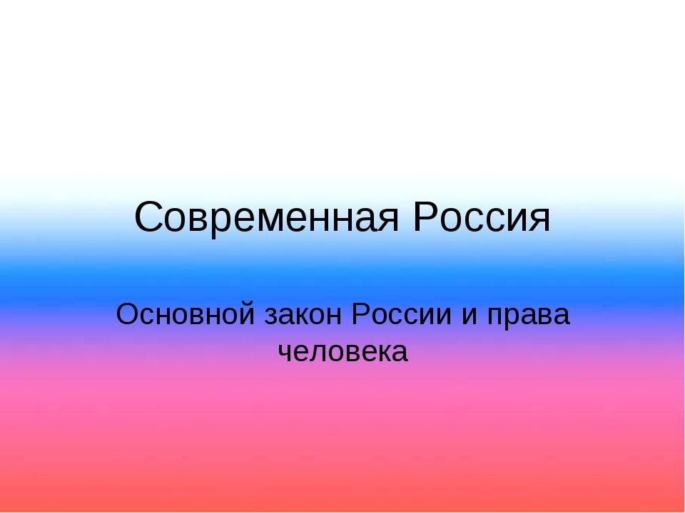 Современная Россия Основной закон России и права человека