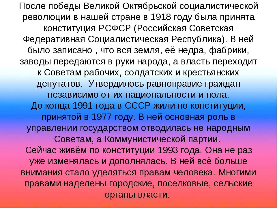 После победы Великой Октябрьской социалистической революции в нашей стране в...