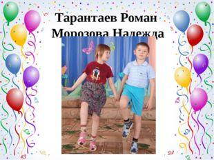 Тарантаев Роман Морозова Надежда