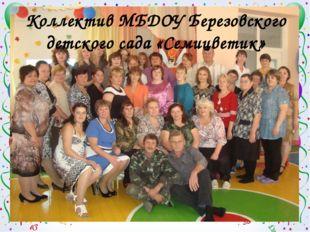 Коллектив МБДОУ Березовского детского сада «Семицветик»