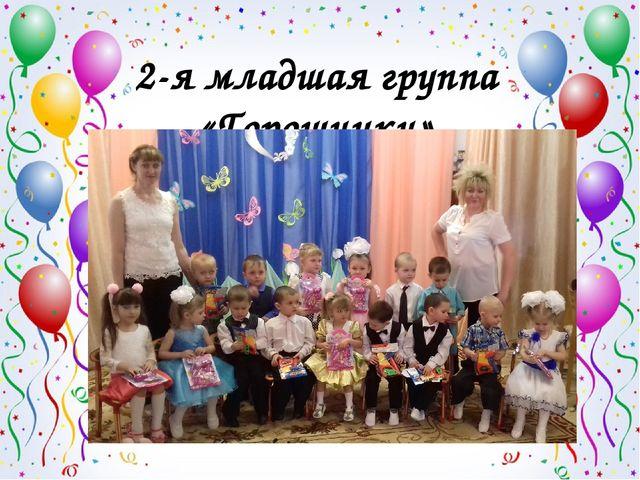 2-я младшая группа «Горошинки»