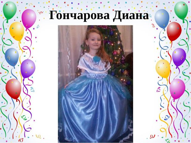 Гончарова Диана