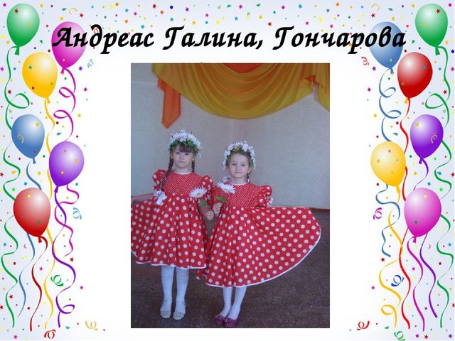 Андреас Галина, Гончарова Диана