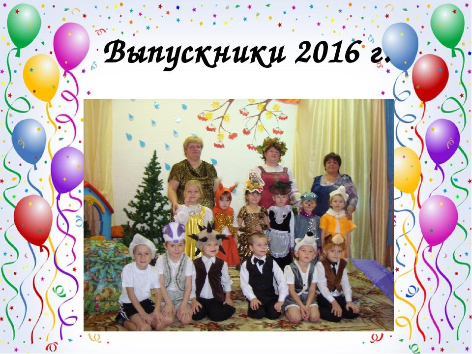 Выпускники 2016 г.