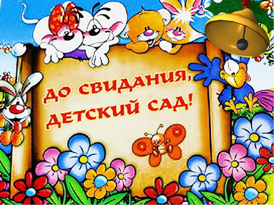 Фон для, до свиданье детский сад картинка анимации