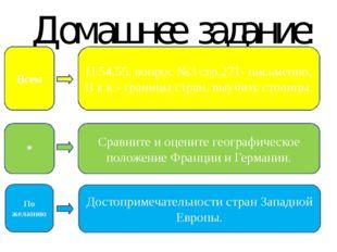 Домашнее задание: П.54,55, вопрос №3 стр.271- письменно; В к.к.- границы стра