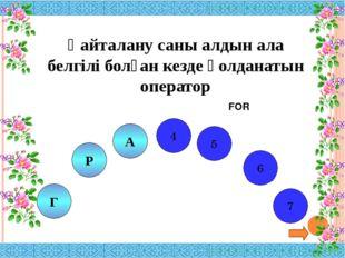 Графикалық объектілерді программалау
