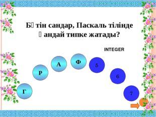 Uses GraphABC; Графикалық режімді іске қосу (инициализациялау) үшін