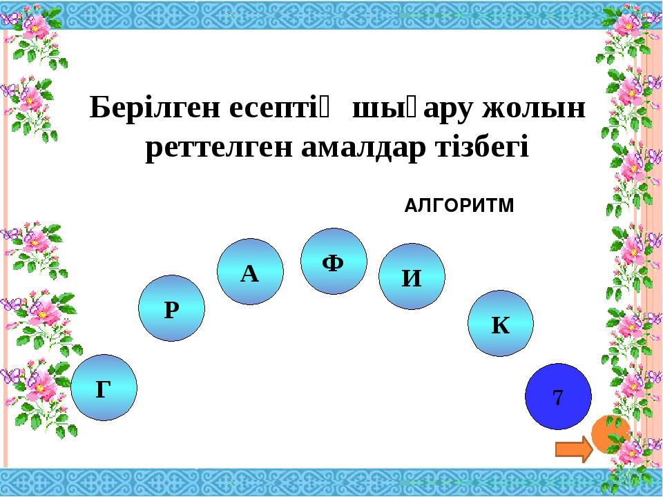 Р~н Түстердіңжазылуы Мәндері 1 Black 0(қара) 2 Blue 1(көк) 3 Green 2(жасыл) 4...