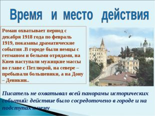 Роман охватывает период с декабря 1918 года по февраль 1919, показаны драмати