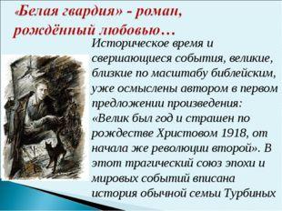 Историческое время и свершающиеся события, великие, близкие по масштабу библе