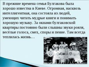 В прежние времена семья Булгакова была хорошо известна в Киеве. Огромная, нас