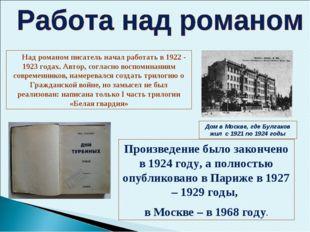 Дом в Москве, где Булгаков жил с 1921 по 1924 годы Над романом писатель начал