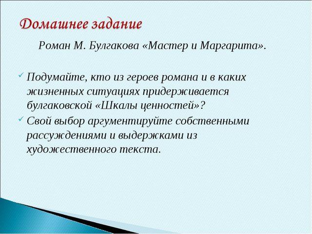 Роман М. Булгакова «Мастер и Маргарита». Подумайте, кто из героев романа и в...
