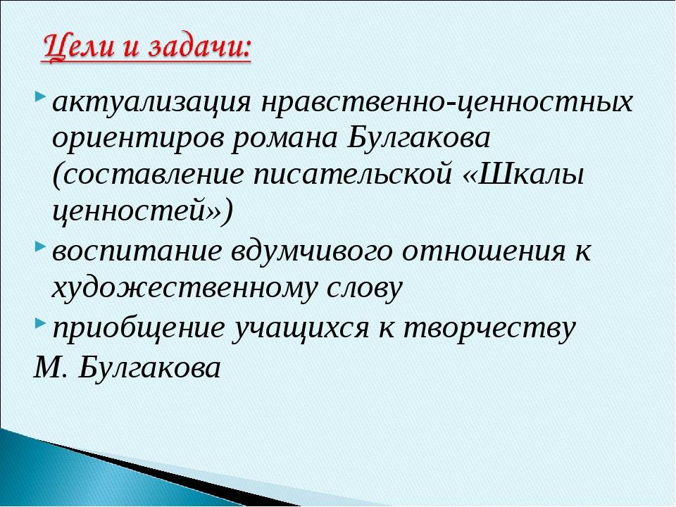 актуализация нравственно-ценностных ориентиров романа Булгакова (составление...