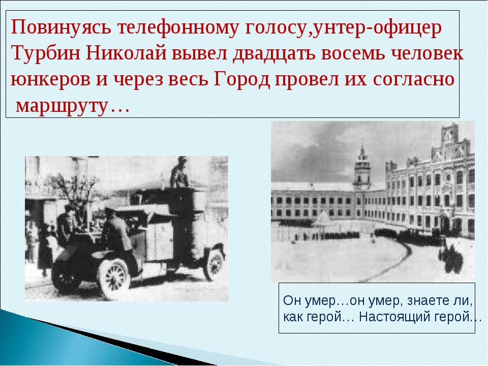 Повинуясь телефонному голосу,унтер-офицер Турбин Николай вывел двадцать восем...