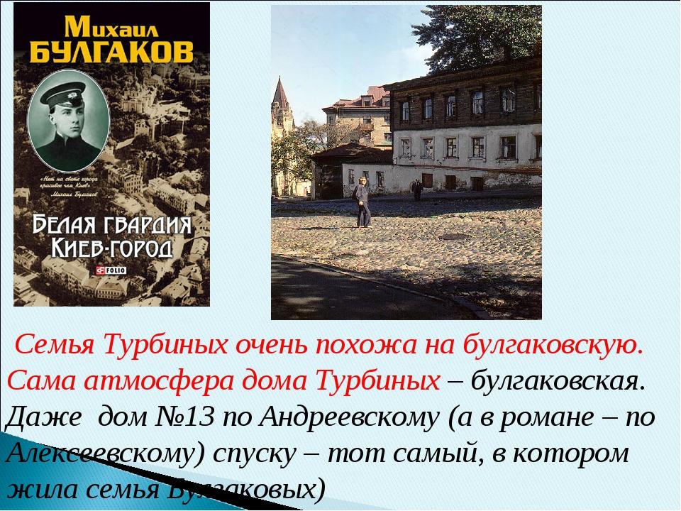 Семья Турбиных очень похожа на булгаковскую. Сама атмосфера дома Турбиных –...