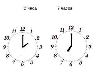 2 часа7 часов