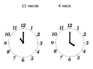11 часов4 часа