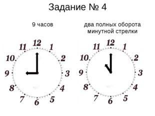 Задание № 4 9 часов два полных оборота минутной стрелки