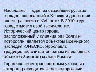Ярославль — один из старейших русских городов, основанный в XI веке и достигш