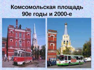 Комсомольская площадь 90е годы и 2000-е