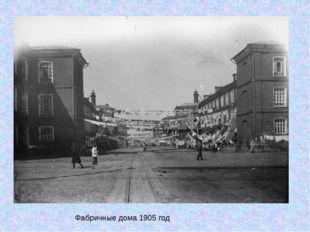 Фабричные дома 1905 год