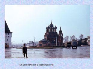 Пл.Богоявления (Подбельского)
