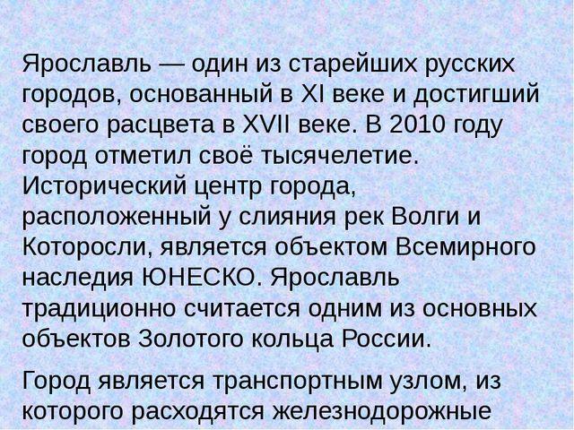 Ярославль — один из старейших русских городов, основанный в XI веке и достигш...