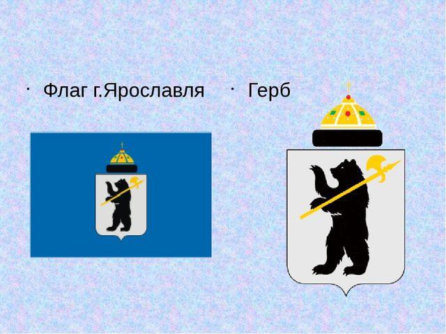 Флаг г.Ярославля Герб