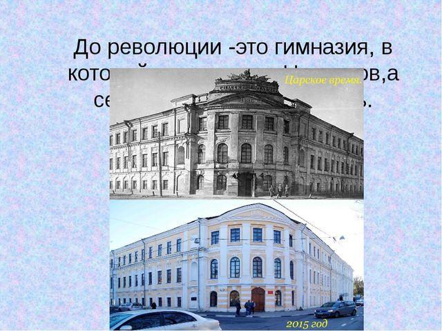 До революции -это гимназия, в которой учился поэт Некрасов,а сейчас военный г...
