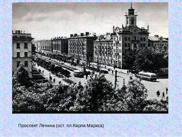 Проспект Ленина (ост. пл.Карла Маркса)