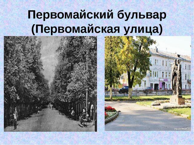 Первомайский бульвар (Первомайская улица)