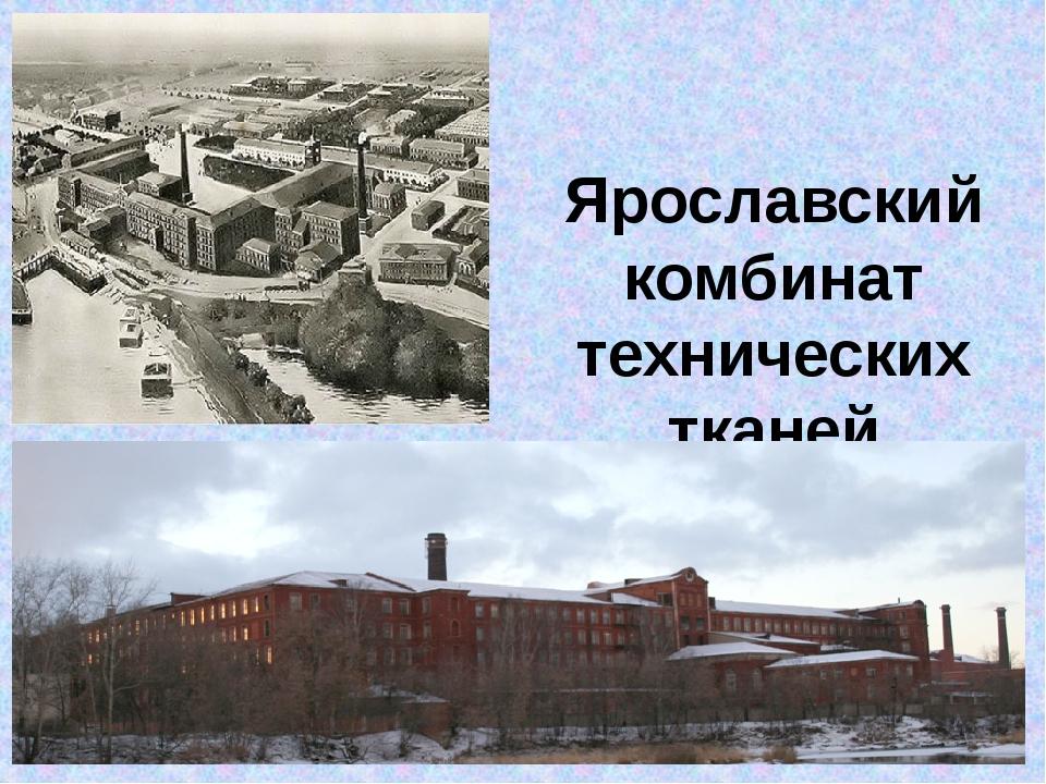 Ярославский комбинат технических тканей «Красный Перекоп»
