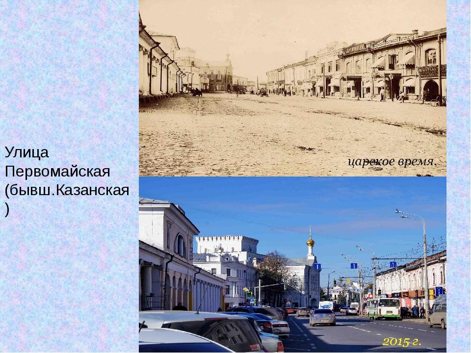 Улица Первомайская (бывш.Казанская)