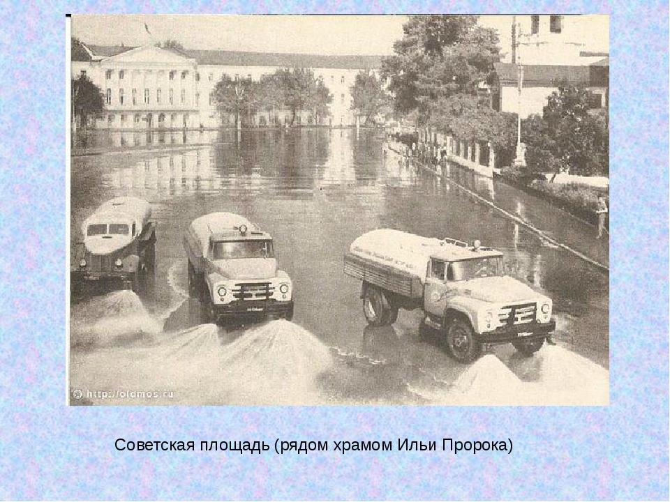 Советская площадь (рядом храмом Ильи Пророка)