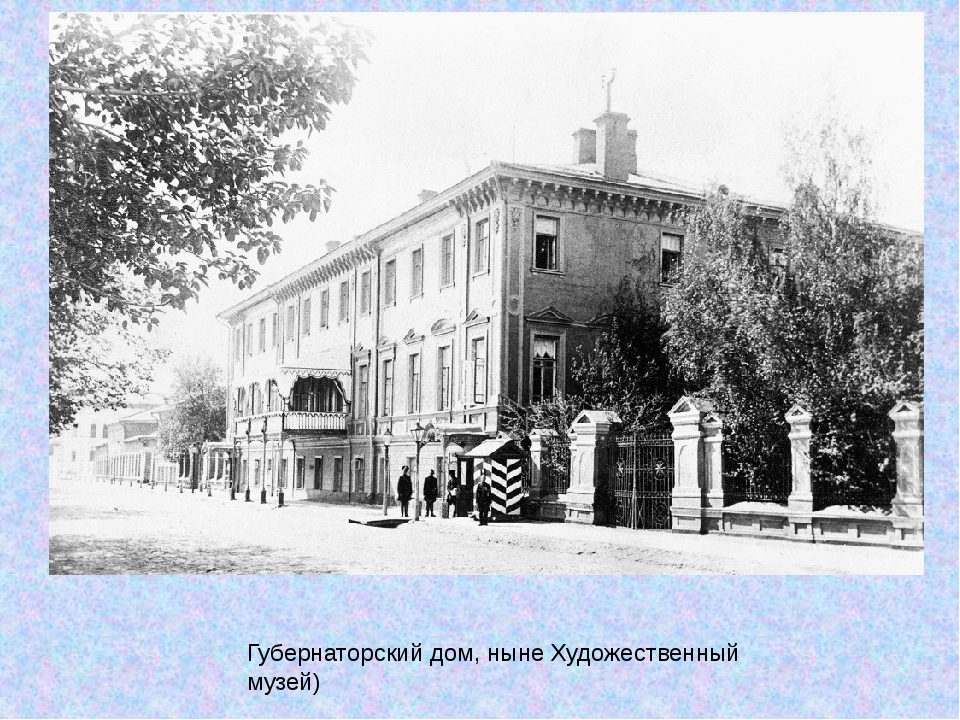 Губернаторский дом, ныне Художественный музей)