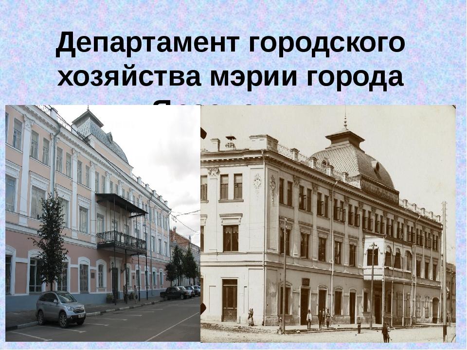 Департамент городского хозяйства мэрии города Ярославля