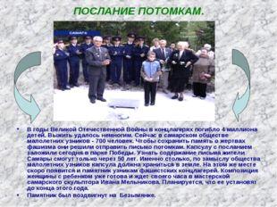 ПОСЛАНИЕ ПОТОМКАМ. В годы Великой Отечественной Войны в концлагерях погибло 4