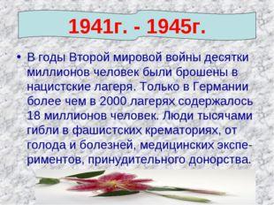 В годы Второй мировой войны десятки миллионов человек были брошены в нацистск