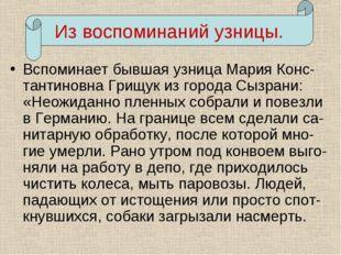 Из воспоминаний узницы. Вспоминает бывшая узница Мария Конс-тантиновна Грищук