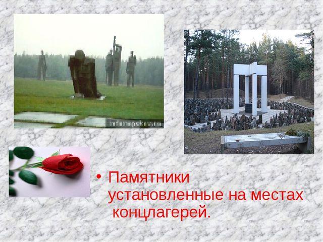 Памятники установленные на местах концлагерей.