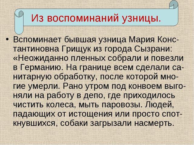 Из воспоминаний узницы. Вспоминает бывшая узница Мария Конс-тантиновна Грищук...