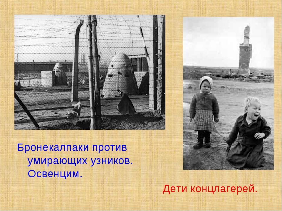Дети концлагерей. Бронекалпаки против умирающих узников. Освенцим.